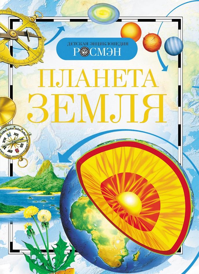 Детская энциклопедия - Планета Земля