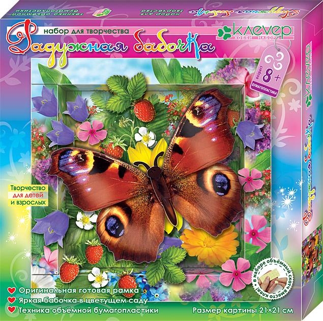 Набор для изготовления картины - Радужная бабочкаАппликация, пайетки<br>Набор для изготовления картины - Радужная бабочка<br>