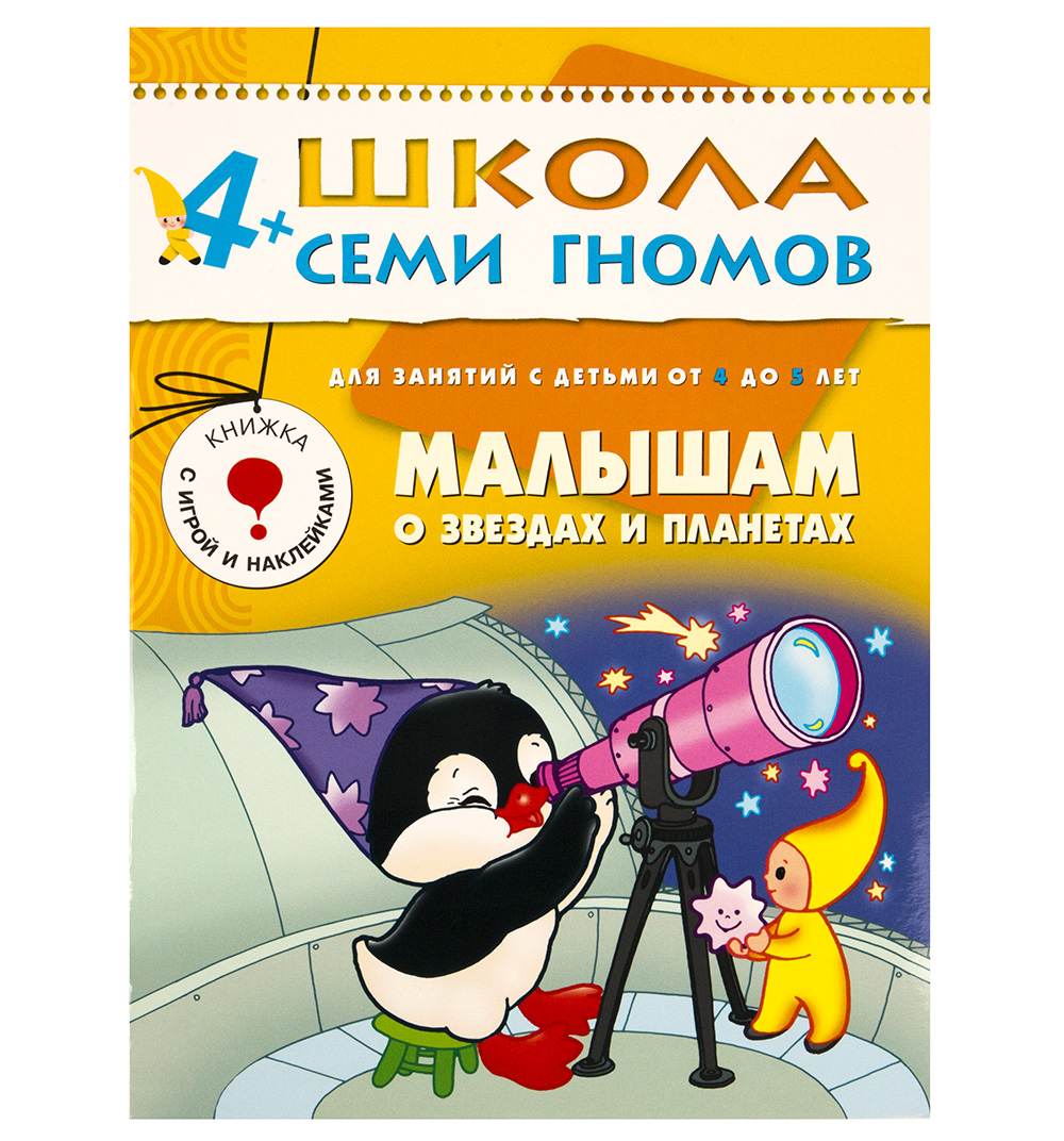 Книга из серии Школа Семи Гномов - Пятый год обучения. Малышам о звездах и планетахРазвивающие пособия и умные карточки<br>Книга из серии Школа Семи Гномов - Пятый год обучения. Малышам о звездах и планетах<br>