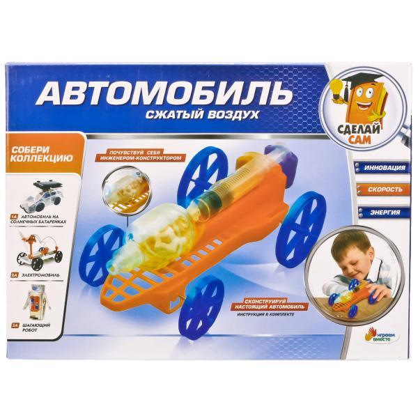 Опыты - Автомобиль: сжатый воздухЮный инженер<br>Опыты - Автомобиль: сжатый воздух<br>