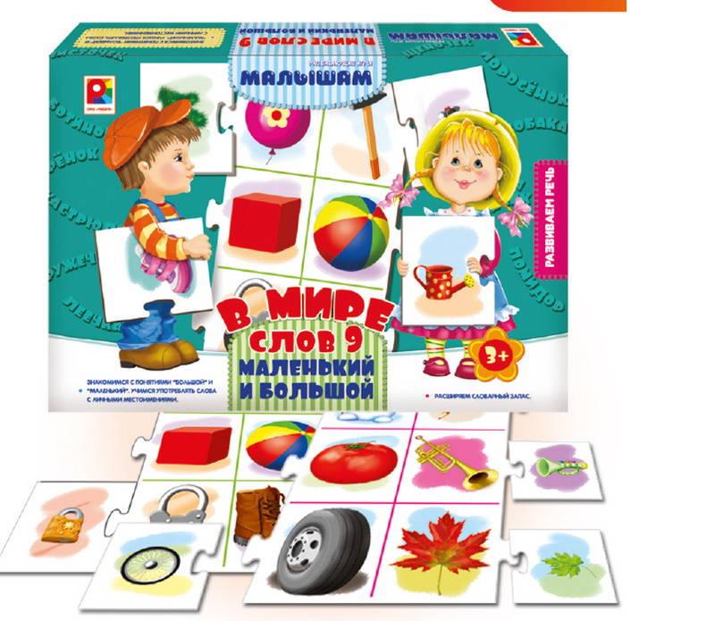 Игра настольная - В мире слов-9: Маленький и большойРазвивающие<br>Игра настольная - В мире слов-9: Маленький и большой<br>