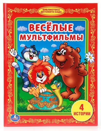 Книга «Веселые мультфильмы» из серии Библиотека детского садаБибилиотека детского сада<br>Книга «Веселые мультфильмы» из серии Библиотека детского сада<br>