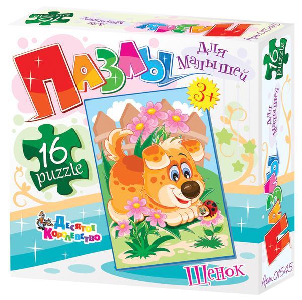 Купить Пазлы картонные для малышей – Щенок, Десятое королевство