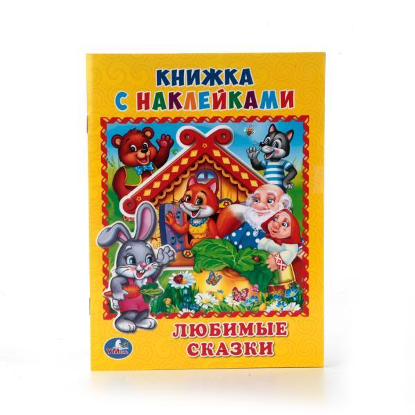Купить Книжка с наклейками А5 Любимые сказки, ИЗДАТЕЛЬСКИЙ ДОМ УМКА