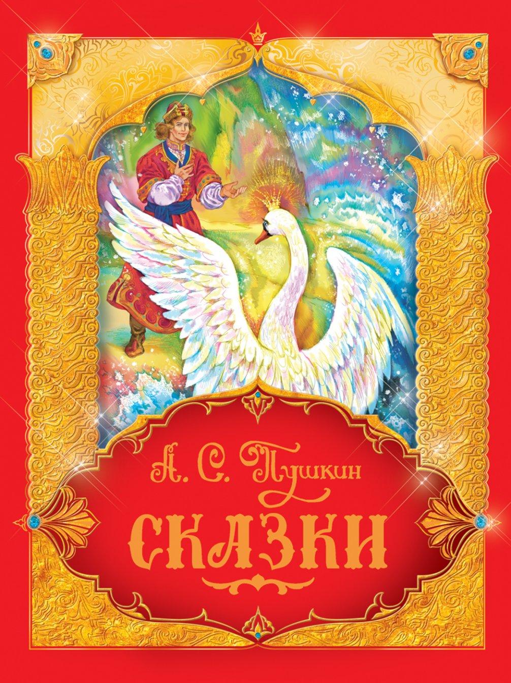 Книга А.С. Пушкин - СказкиБибилиотека детского сада<br>Книга А.С. Пушкин - Сказки<br>