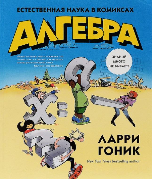 Книга Л. Гоник - Алгебра. Естественная наука в комиксахОбучающие книги и задания<br>Книга Л. Гоник - Алгебра. Естественная наука в комиксах<br>