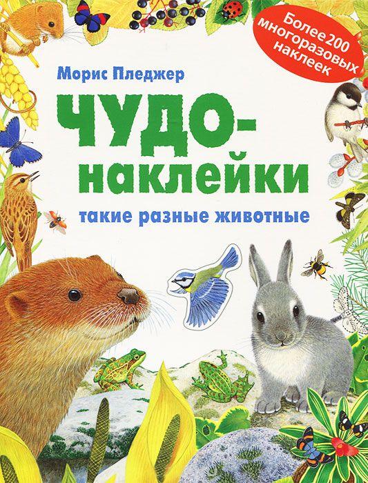 Чудо-наклейки - Такие разные животныеРазвивающие наклейки<br>Чудо-наклейки - Такие разные животные<br>