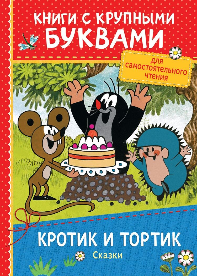 Купить Книга с крупными буквами - Кротик и тортик. Сказки, Росмэн