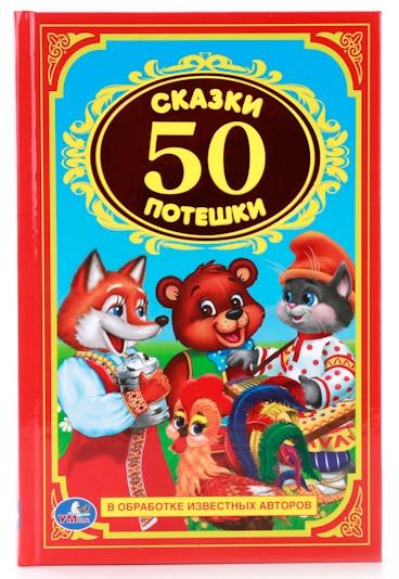 Купить Книга «50 сказок и потешек» из серии Детская классика, Умка