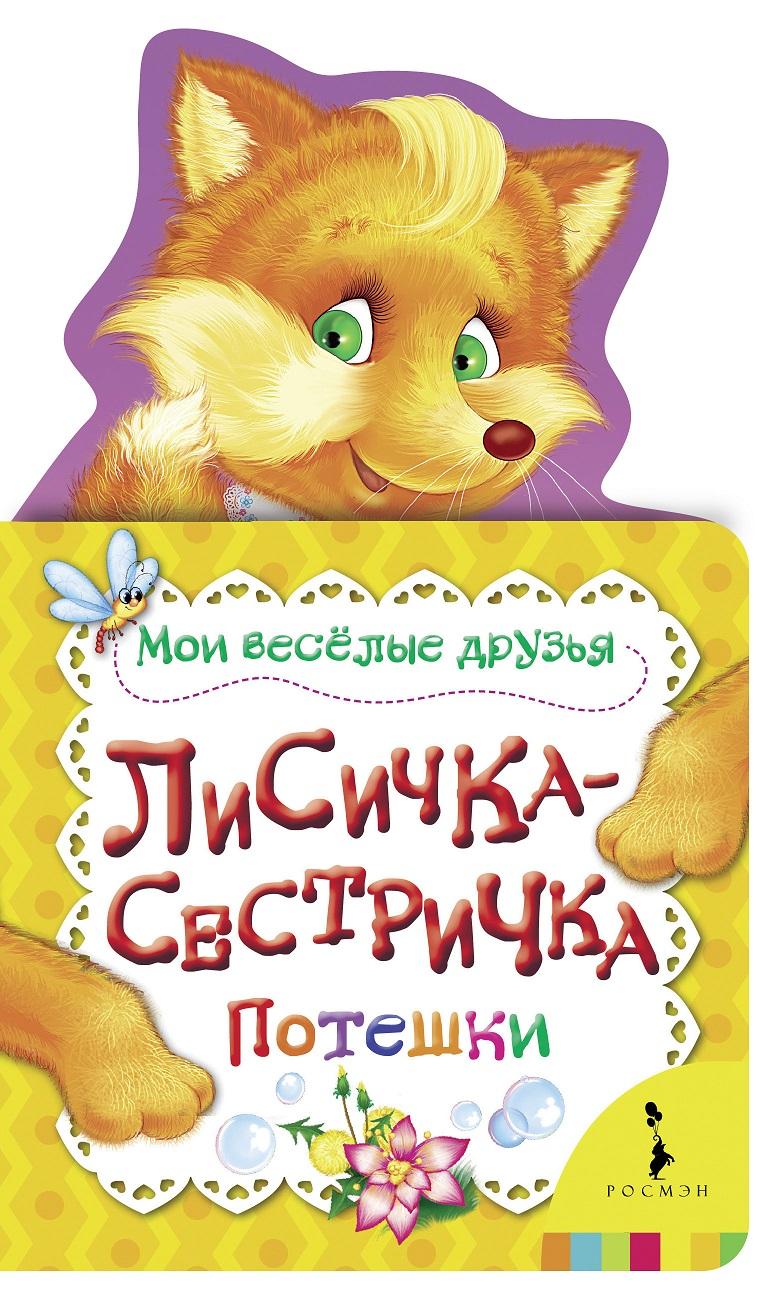 Книжка с потешками - Лисичка-сестричка из серии Мои веселые друзьяКнижки-малышки<br>Книжка с потешками - Лисичка-сестричка из серии Мои веселые друзья<br>