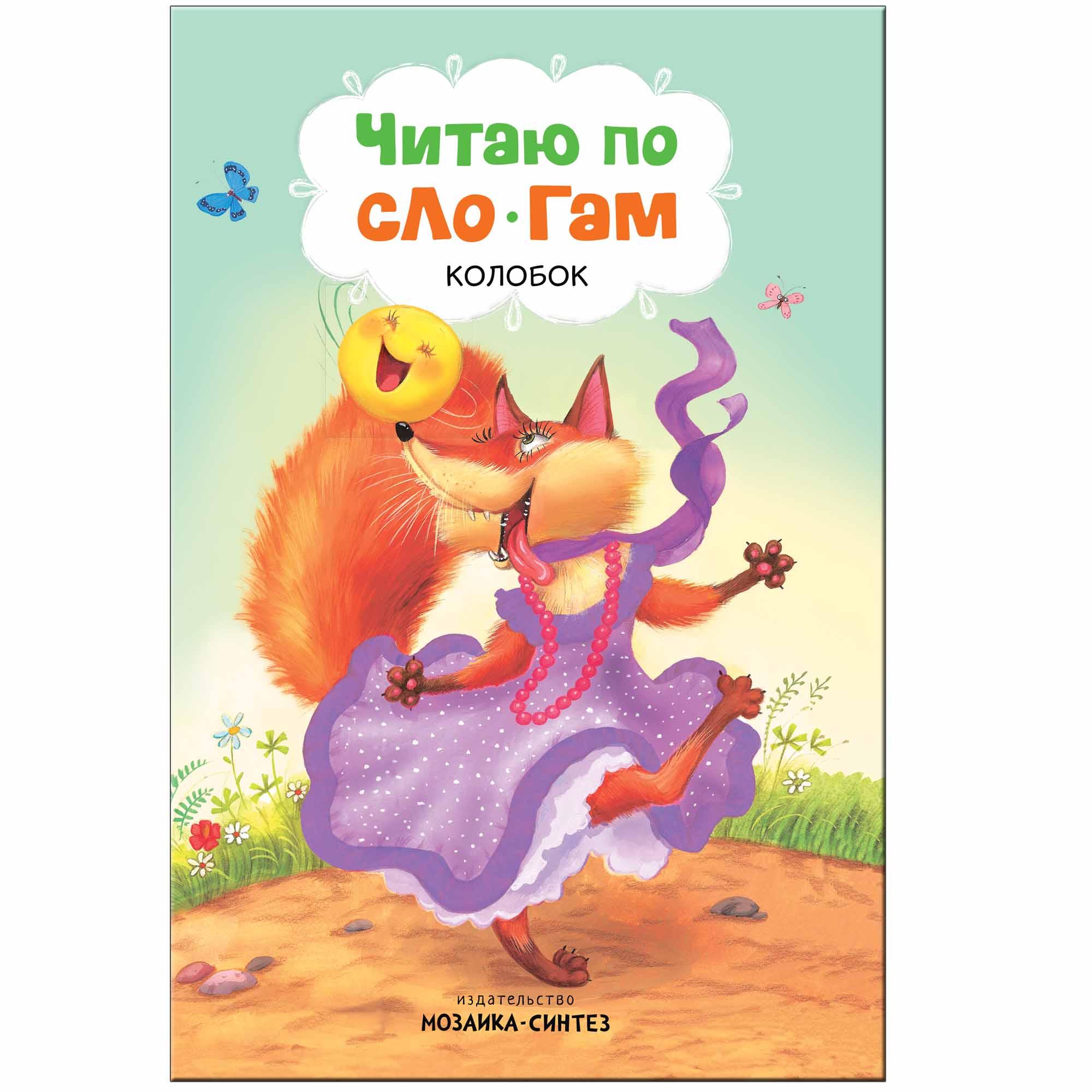 Книга из серии Читаю по слогам - КолобокЧитаем по слогам<br>Книга из серии Читаю по слогам - Колобок<br>