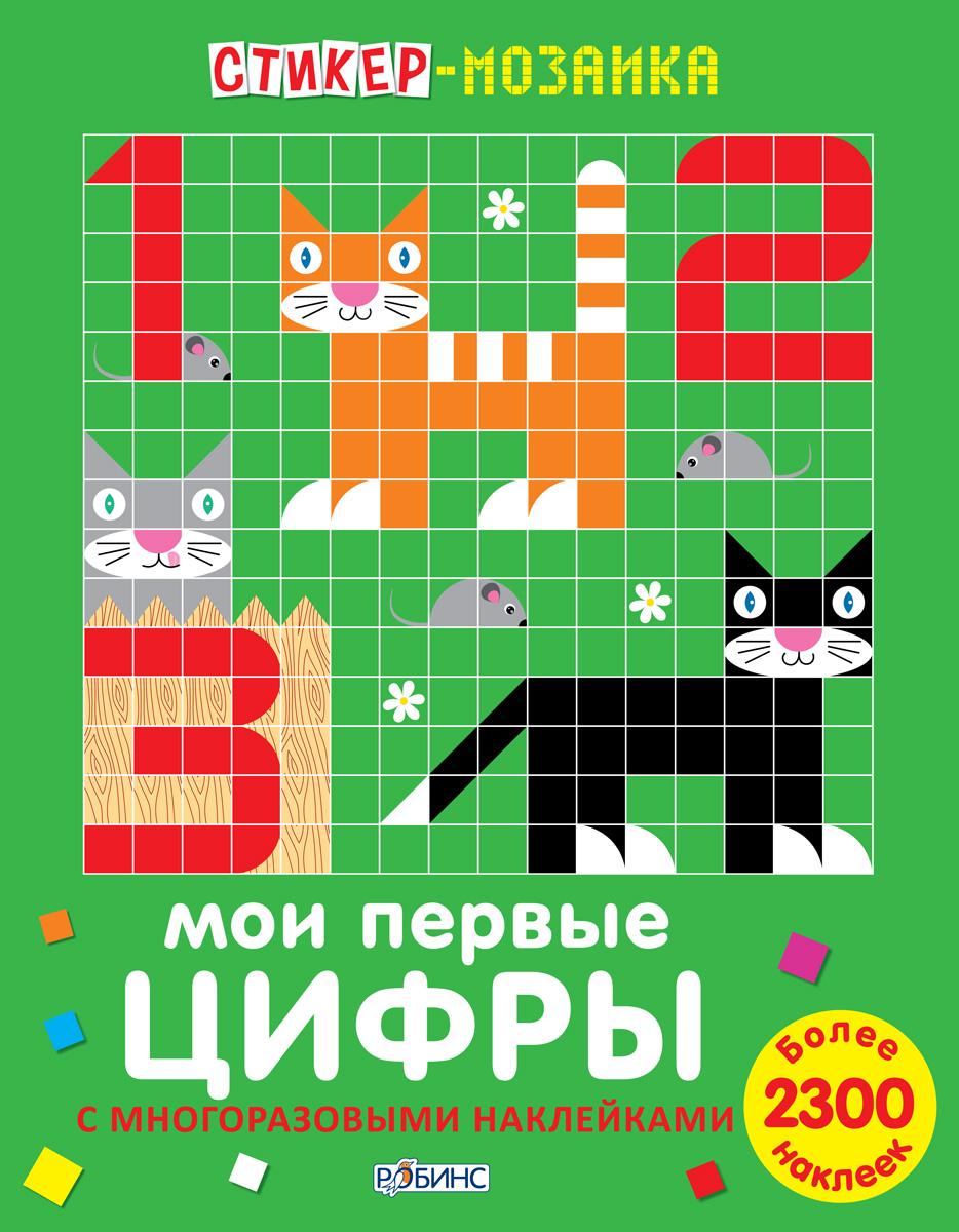 Купить Стикер-мозаика «Мои первые цифры», РОБИНС