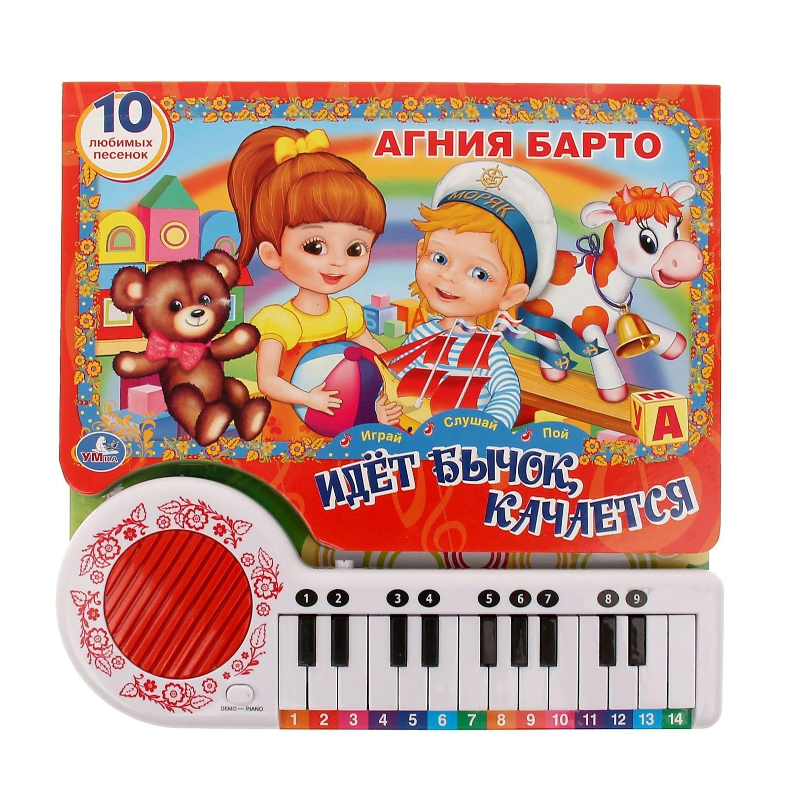 Книга-пианино - А. Барто - Идет бычок качается, 23 клавиши и песенкиКниги со звуками<br>Книга-пианино - А. Барто - Идет бычок качается, 23 клавиши и песенки<br>