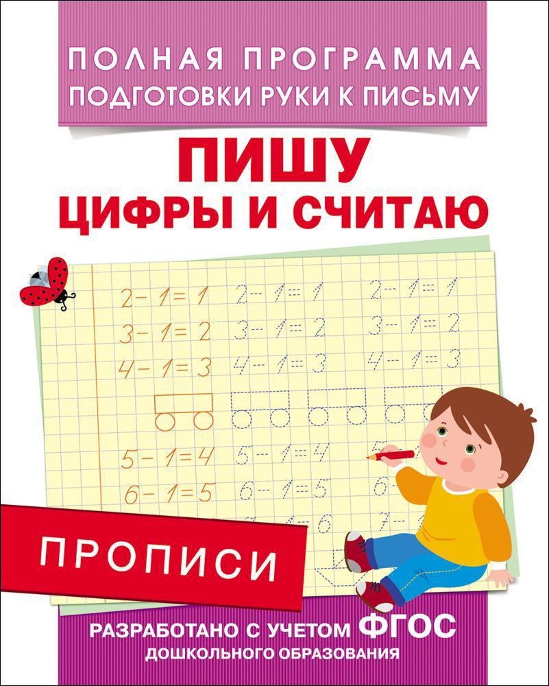 картинка Прописи - Пишу цифры и считаю от магазина Bebikam.ru