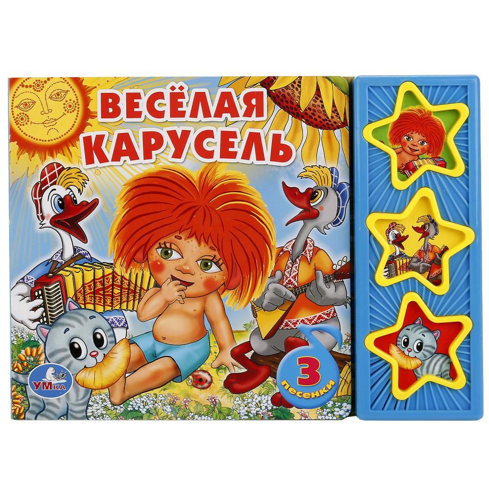 Книга – Веселая карусель. 3 кнопки, 3 песни фото