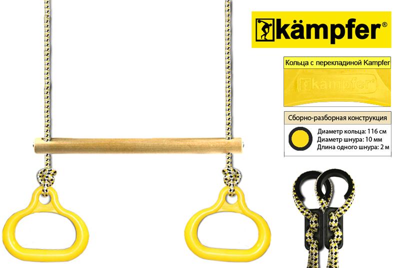 Купить Кольца гимнастические 2 в 1, Kampfer