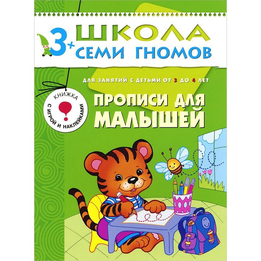 Книга из серии Школа Семи Гномов Четвертый год обучения - Прописи для малышейОбучающие книги<br>Книга из серии Школа Семи Гномов Четвертый год обучения - Прописи для малышей<br>