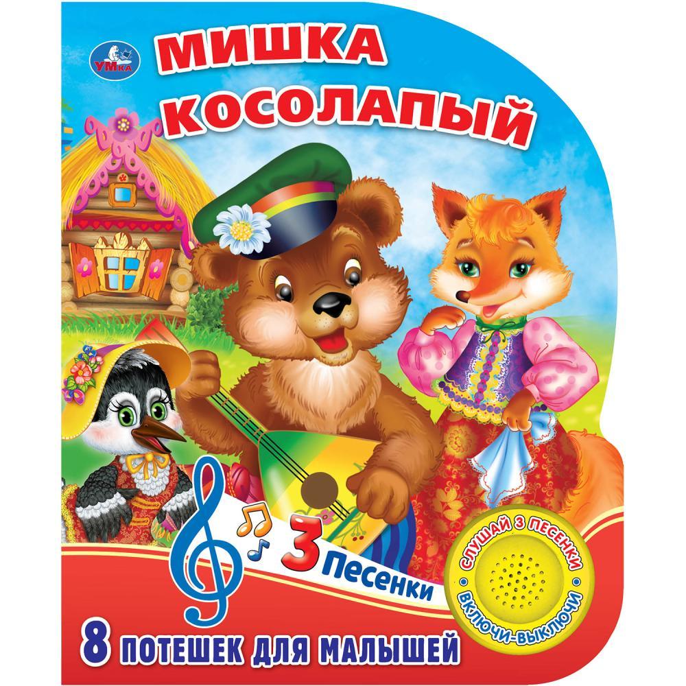 Купить Книжка с кнопкой – Мишка косолапый, 3 песенки, Умка