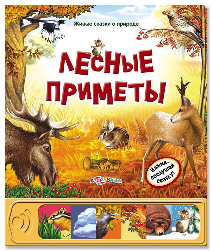 Говорящая книжка - Лесные приметы из серии Живые сказки о природеКниги со звуками<br>Говорящая книжка - Лесные приметы из серии Живые сказки о природе<br>