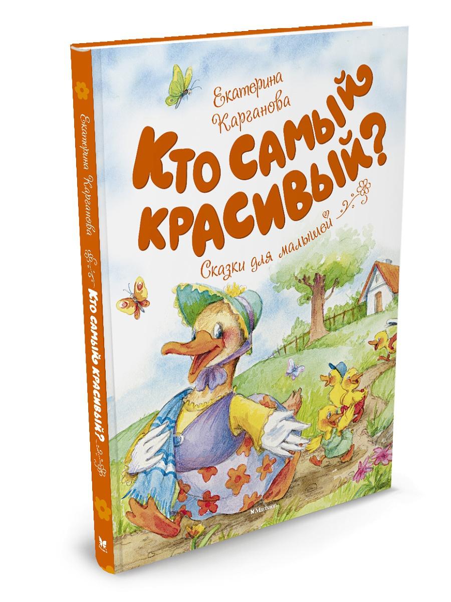 Сказки для малышей - Карганова Е. Кто самый красивый?Хрестоматии и сборники<br>Сказки для малышей - Карганова Е. Кто самый красивый?<br>