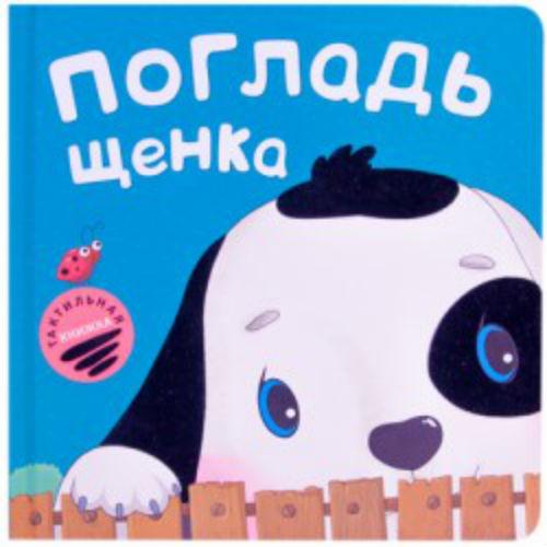 Мозаика-Синтез Книжка тактильная - Погладь щенка