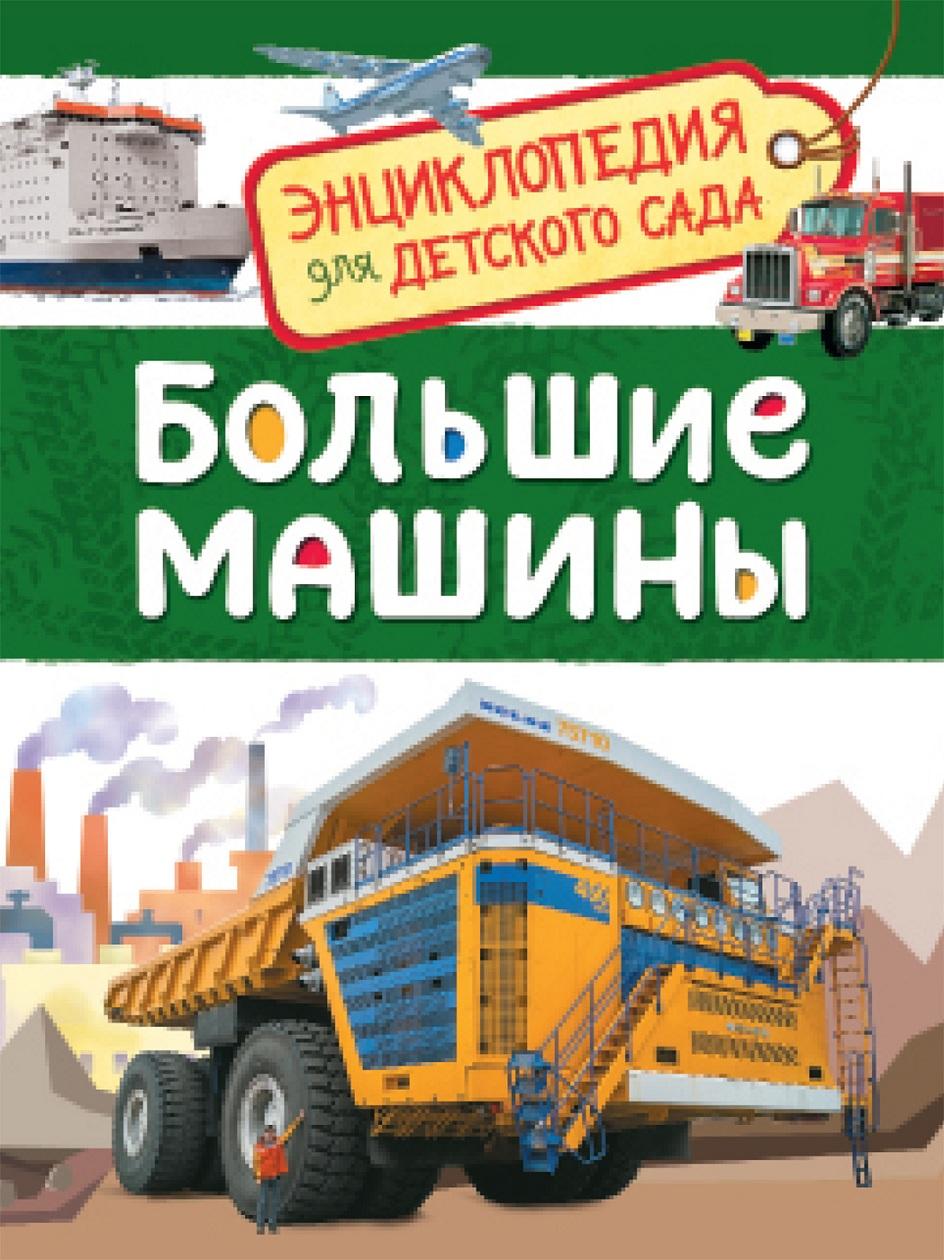 Энциклопедия для детского сада - Большие машиныДля малышей в картинках<br>Энциклопедия для детского сада - Большие машины<br>