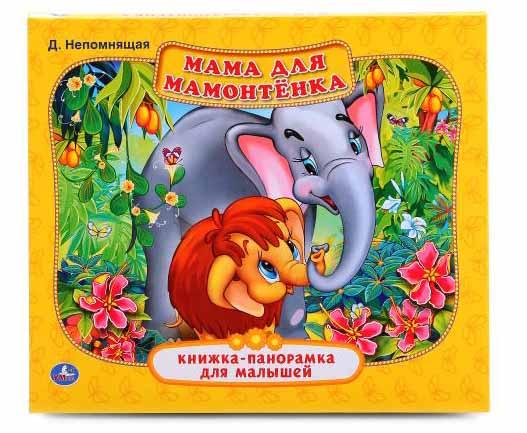 Картонная книжка-панорамка – Мама для мамонтенкаКниги-панорамы<br>Картонная книжка-панорамка – Мама для мамонтенка<br>