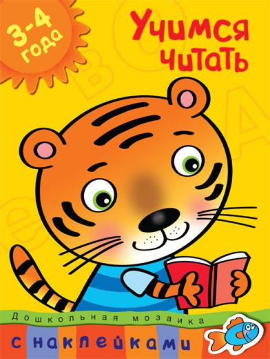 Купить Книга с наклейками Земцова О.Н. «Учимся читать» из серии Дошкольная мозаика для детей от 3 до 4 лет, Махаон