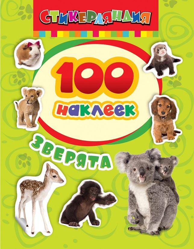 Купить Наклейки из серии 100 наклеек – Зверята, Росмэн