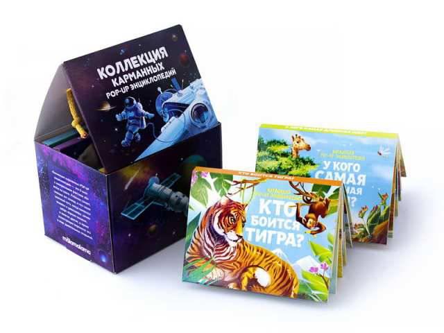 Набор книжек панорамок-малышек из серии коллекция карманных Pop-Up энциклопедий
