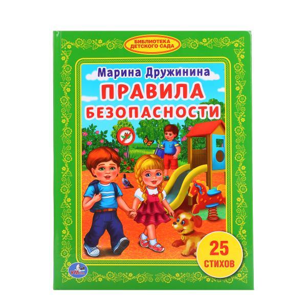 Книга в твердом переплете М. Дружинина. Правила безопасности из серии Библиотека детского сада