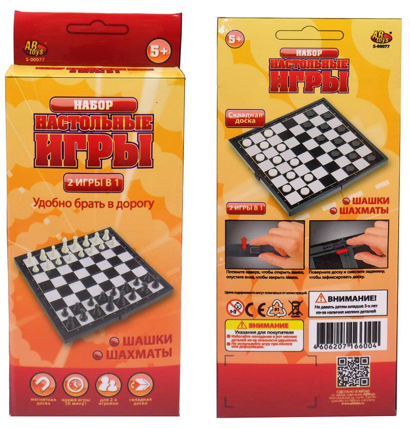Шахматы и шашки магнитные, дорожный набор