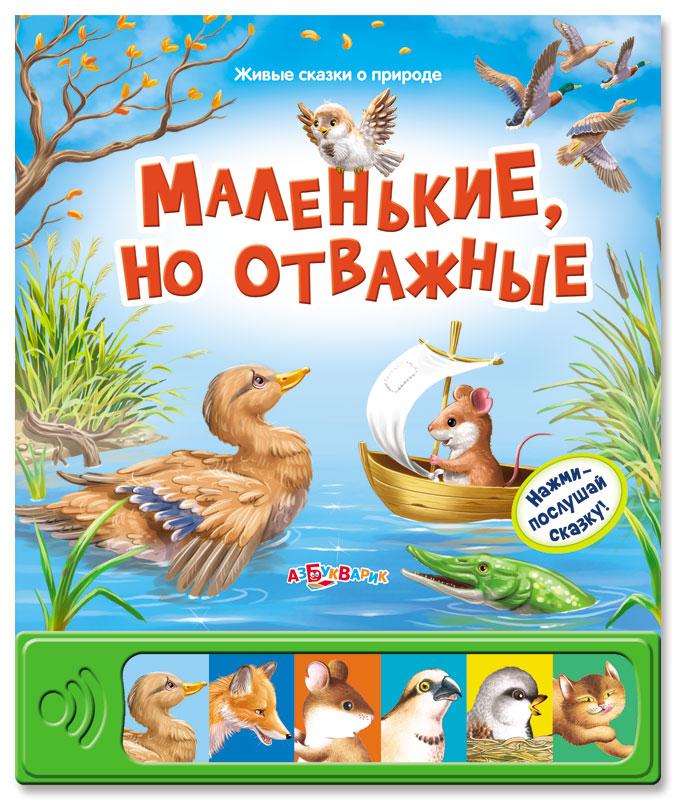 Книга из серии Живые сказки о природе - Маленькие, но отважныеКниги со звуками<br>Книга из серии Живые сказки о природе - Маленькие, но отважные<br>