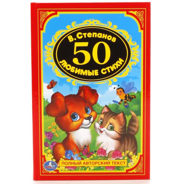 картинка Книга 50 любимых стихов В. Степанов - Детская классика от магазина Bebikam.ru