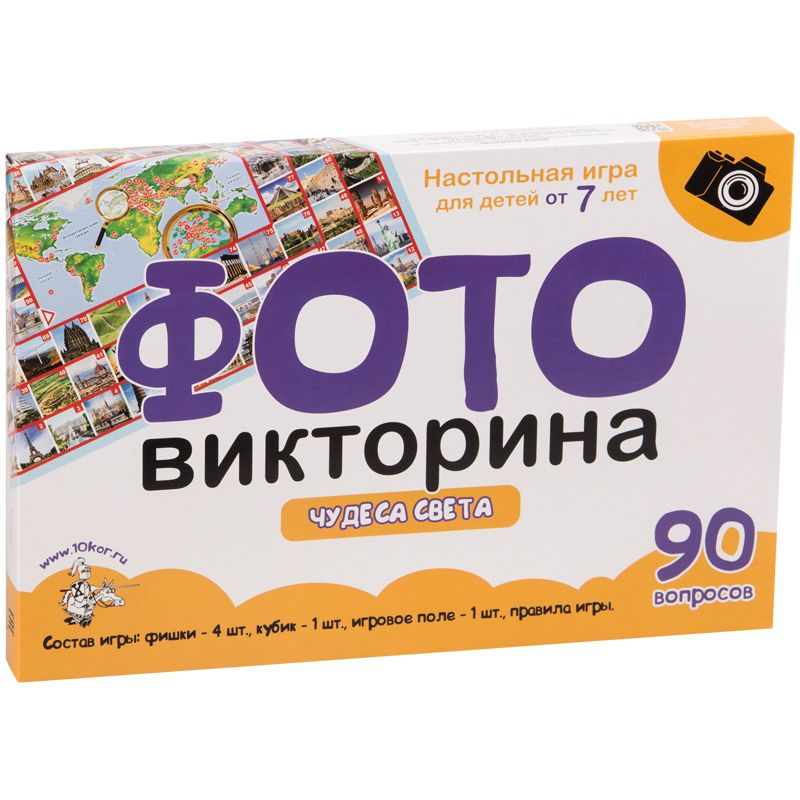 Купить Настольная игра-ходилка – Фотовикторина. Чудеса света, Десятое королевство