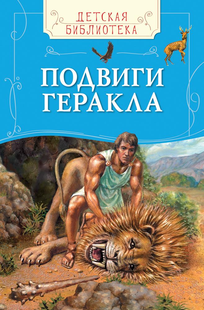 Книга «Подвиги Геракла» из серии Детская библиотека