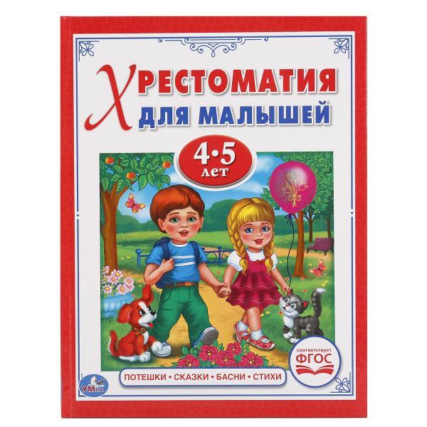 Купить Хрестоматия для малышей 4-5 лет – Потешки, сказки, басни, стихи, Умка