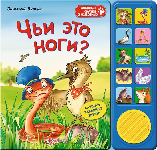 Купить Озвученная книга - Чьи это ноги? из серии Любимые сказки о животных, Азбукварик