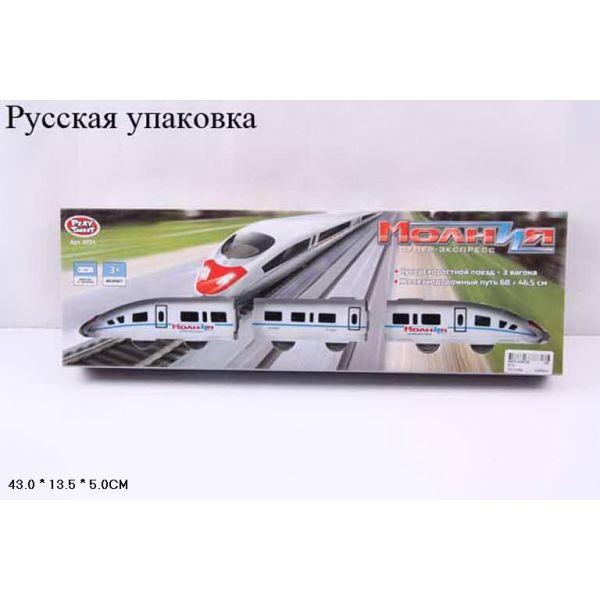 Поезд Экспресс с 3-мя вагонами и ж/д путямиДетская железная дорога<br>Поезд Экспресс с 3-мя вагонами и ж/д путями<br>