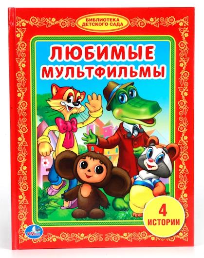 Книга «Любимые мультфильмы» из серии Библиотека детского садаБибилиотека детского сада<br>Книга «Любимые мультфильмы» из серии Библиотека детского сада<br>