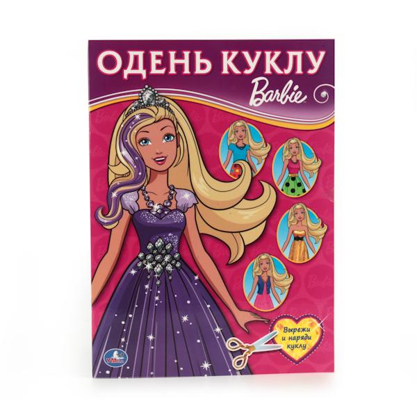 Книга: Одень куклу - БарбиКниги для детского творчества<br>Книга: Одень куклу - Барби<br>