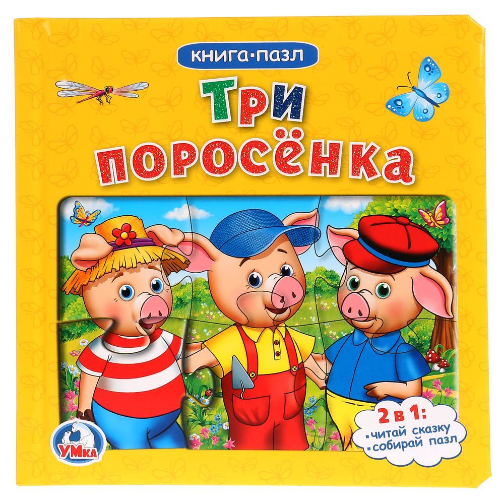 картинка Книга с пазлами - Три поросенка от магазина Bebikam.ru