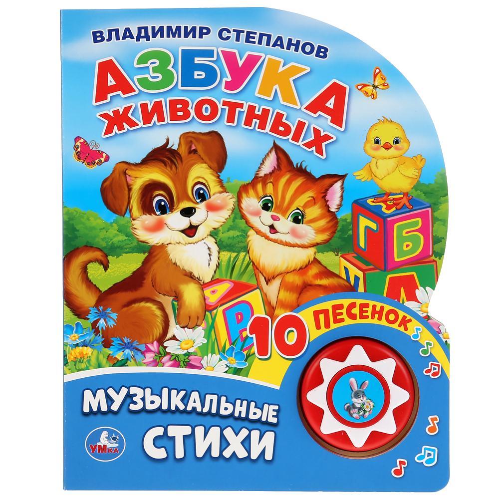 Купить Книга музыкальная – Азбука животных. В. Степанов, 10 пеcенок, Умка