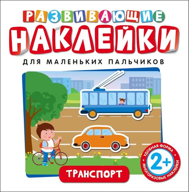 Купить со скидкой Книга из серии Развивающие наклейки – Транспорт