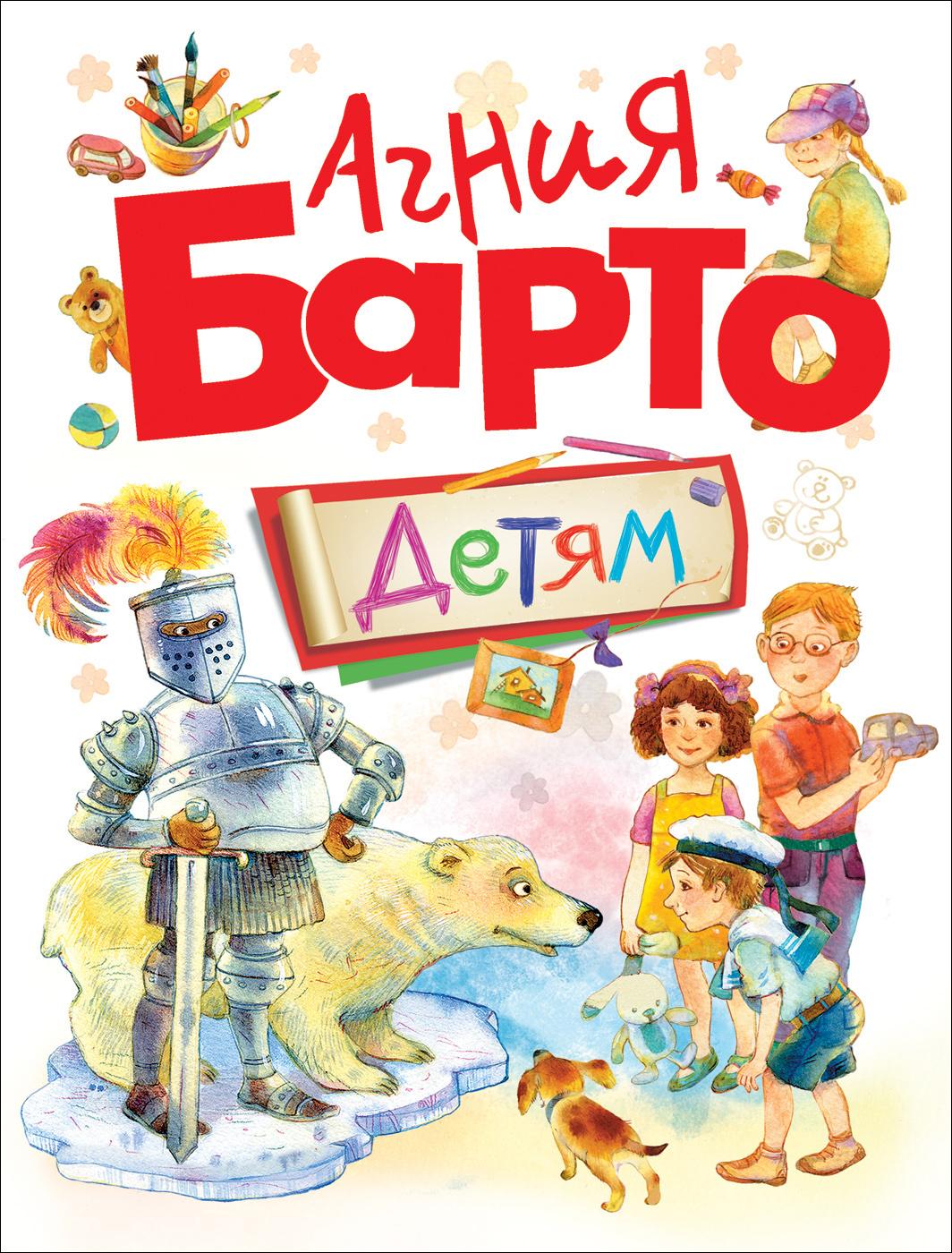 Купить Книга - Агния Барто - Детям, Росмэн
