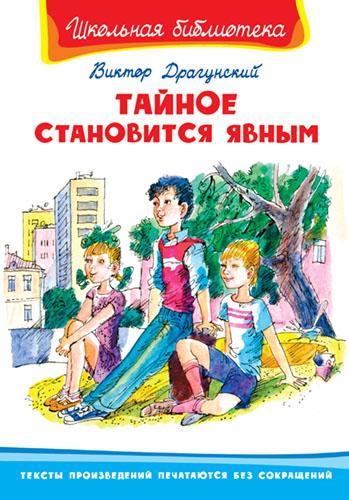 Книга из серии Школьная библиотека. Тайное становится явным фото