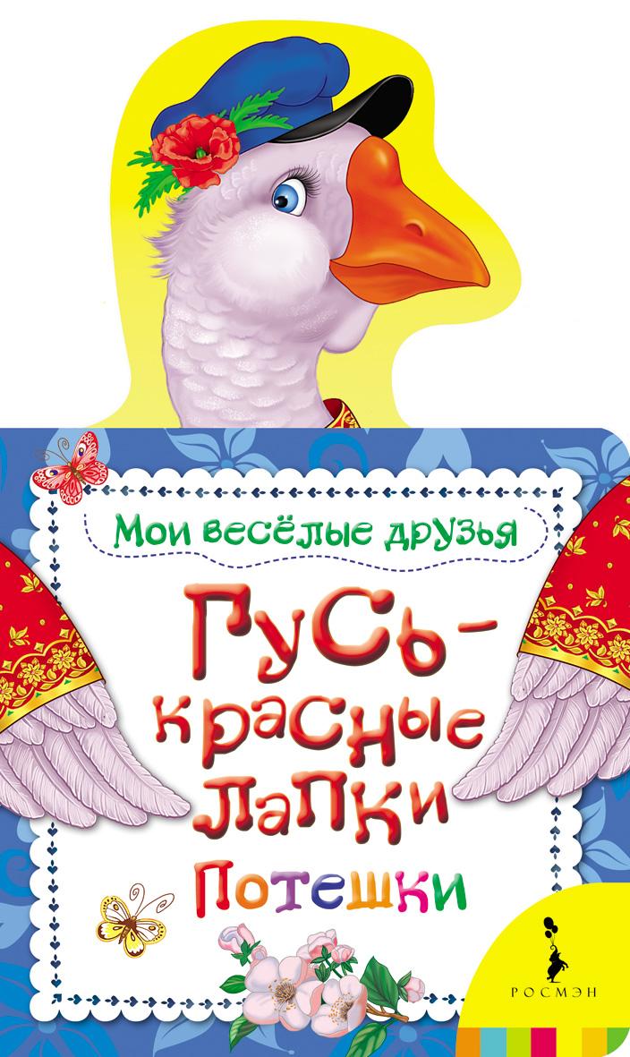 Книга из серии Мои веселые друзья – Гусь - красные лапкиКнижки-малышки<br>Книга из серии Мои веселые друзья – Гусь - красные лапки<br>