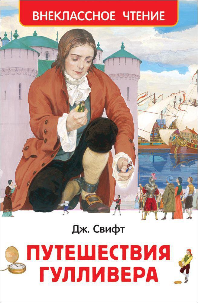 Книга из серии Внеклассное чтение – Дж. Свифт Путешествия ГулливераВнеклассное чтение 6+<br>Книга из серии Внеклассное чтение – Дж. Свифт Путешествия Гулливера<br>