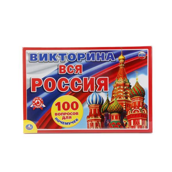 Викторина из 100 вопросов - Вся РоссияВикторины<br>Викторина из 100 вопросов - Вся Россия<br>