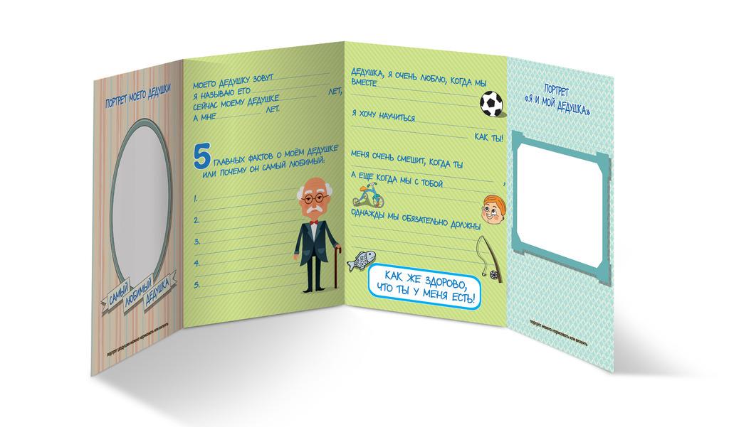 Заготовки для открыток дедушке, для